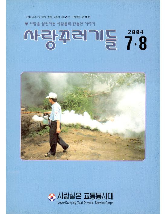 사랑꾸러기들 2004년 7.8월 통권 제57호