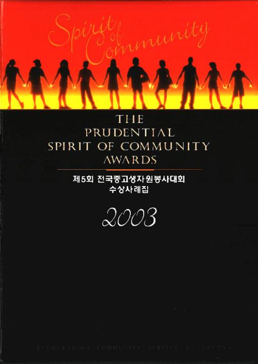 2003 제5회 전국중고생 자원봉사대회 수상사례집