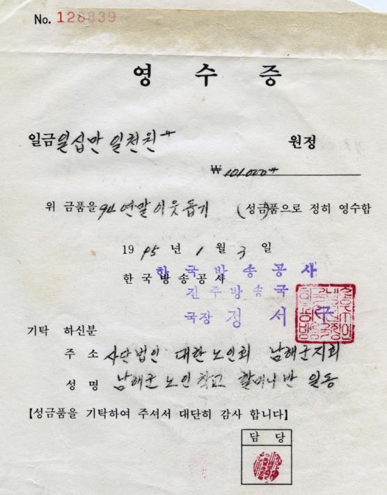 할머니봉사회 사진첩_19950103 성금기탁 영수증