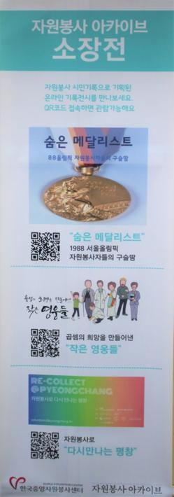 재단법인 한국중앙자원봉사센터 창립(발기인) 총회