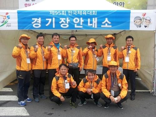 제95회 전국체육대회 자원봉사 활동(경기종료 지원)
