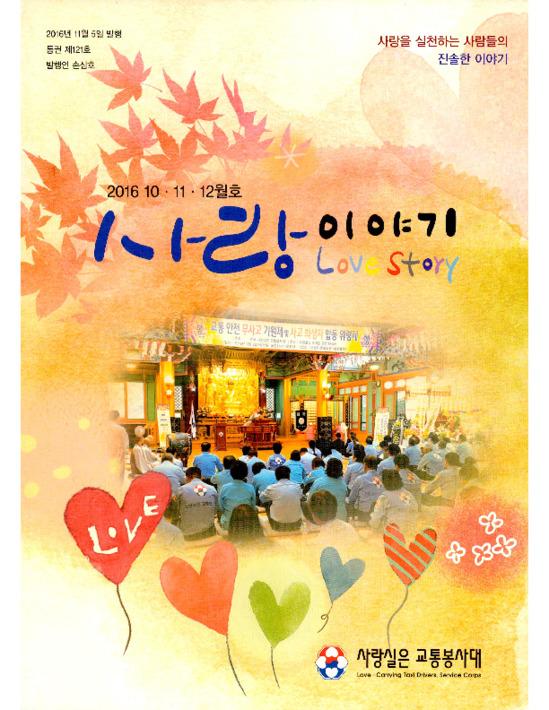 사랑이야기 2016년 10.11.12월 통권 제121호