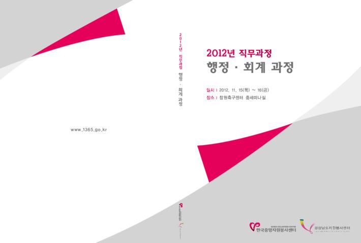"""2012년 직무과정 """"행정·회계 과정"""""""