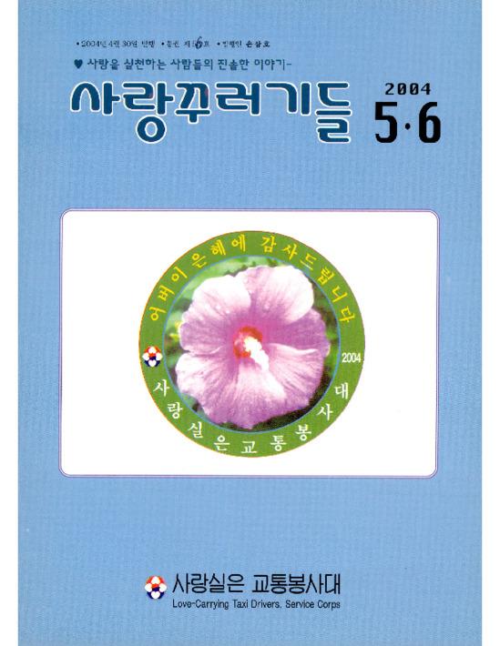 사랑꾸러기들 2004년 5.6월 통권 제56호