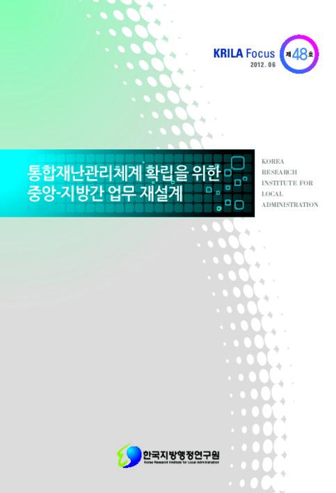 통합재난관리체계 확립을 위한 중앙-지방간 업무 재설계