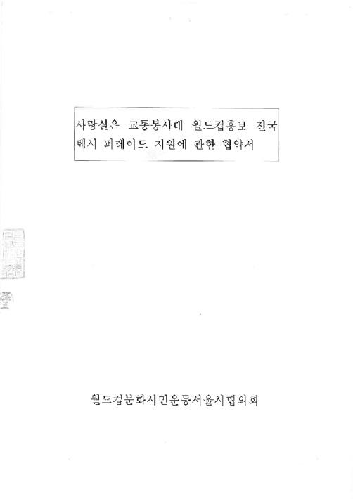 [사랑실은교통봉사대 월드컵홍보 전국택시 퍼레이드 관련 문서 모음]