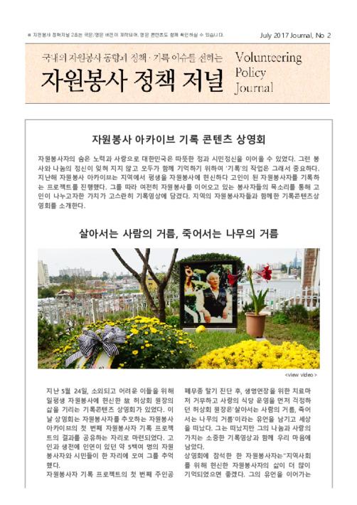자원봉사 정책저널 통권제2호