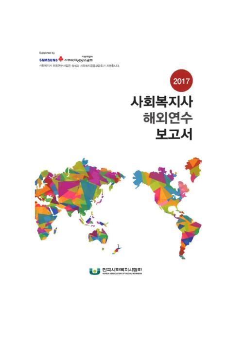 2017 사회복지사 해외연수 보고서