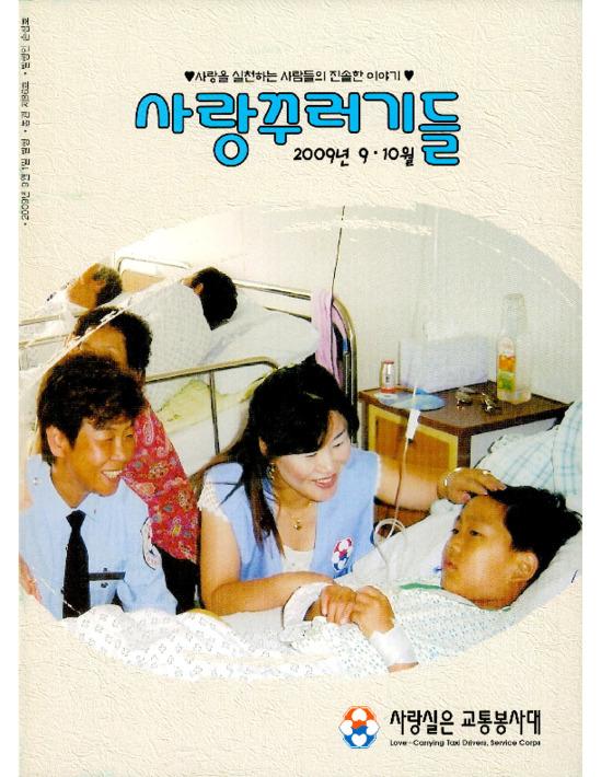 사랑꾸러기들 2009년 9.10월 통권 제87호
