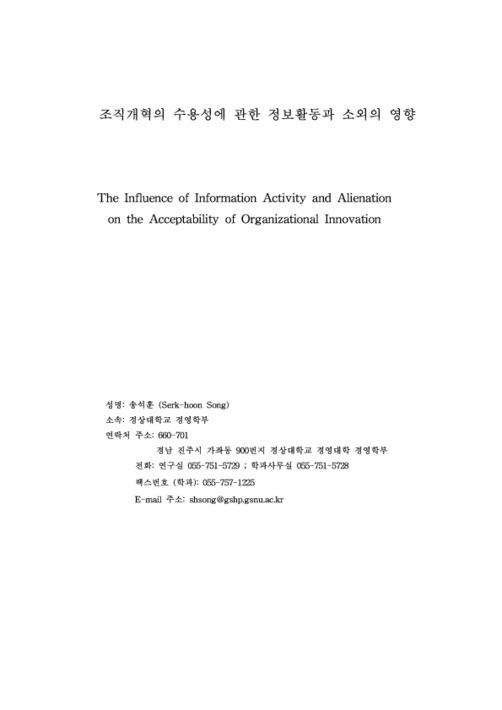 조직개혁의 수용성에 관한 정보활동과 소외의 영향