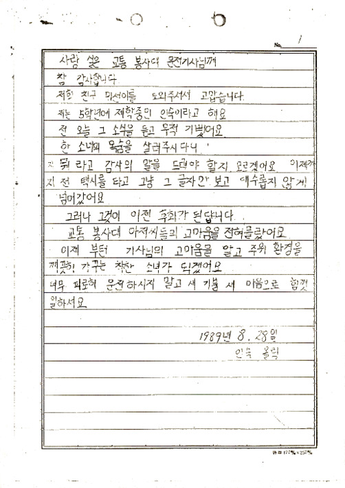 [인숙 어린이가 사랑실은교통봉사대 운전기사에게 쓴 편지]