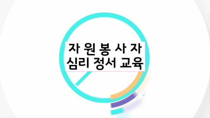 자원봉사자 심리 정서 교육