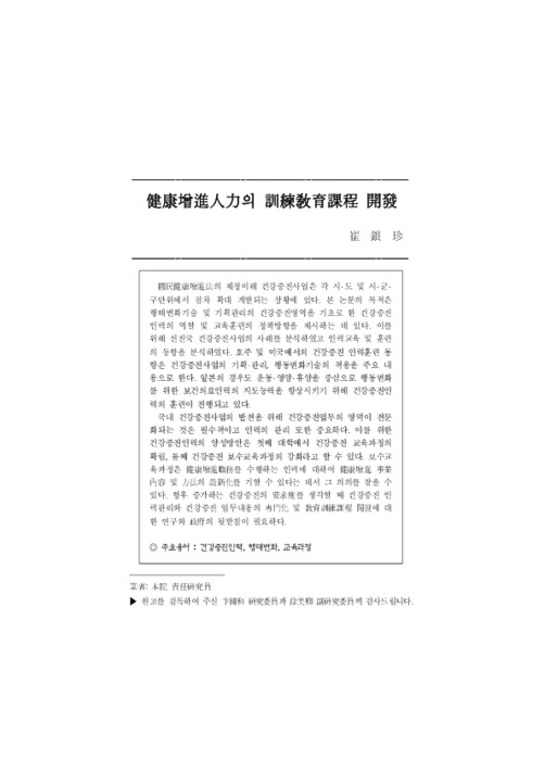 18권 1호 건강증진인력의 훈련교육과정 개발