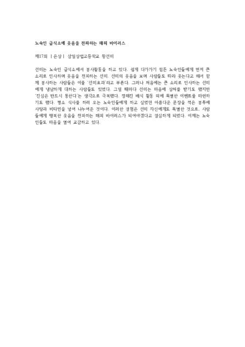 제17회 전국중고생자원봉사대회 은상 황선미 소감문