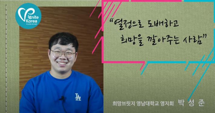2019년 자원봉사 이그나이트 V-Korea x 대구 우수상 박성준