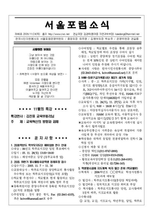 서울포럼소식 제46호
