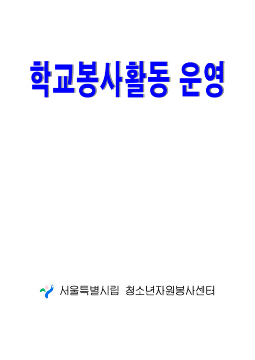 학교봉사활동운영 매뉴얼