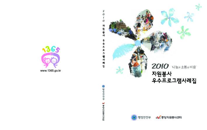 2010 자원봉사 우수프로그램 사례집