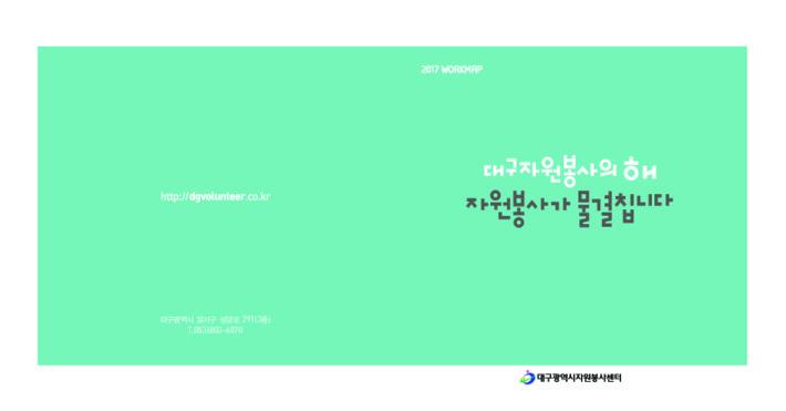 2017 대구광역시자원봉사센터 워크맵