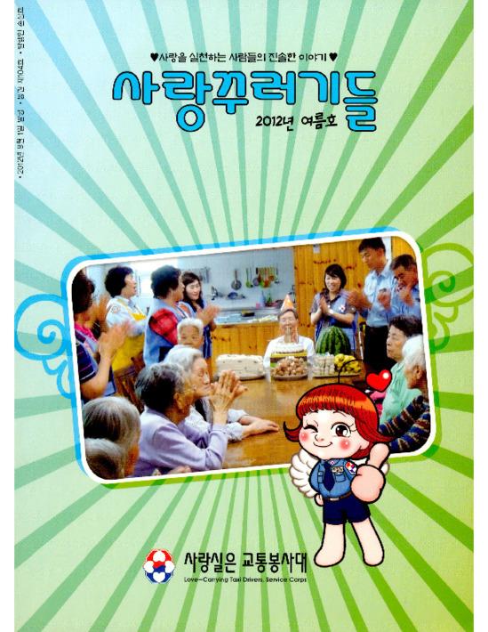 사랑꾸러기들 2012년 여름호 통권 제104호