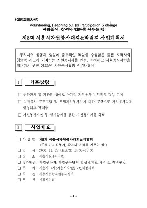 제8회 시흥시자원봉사대회&박람회 사업계획서