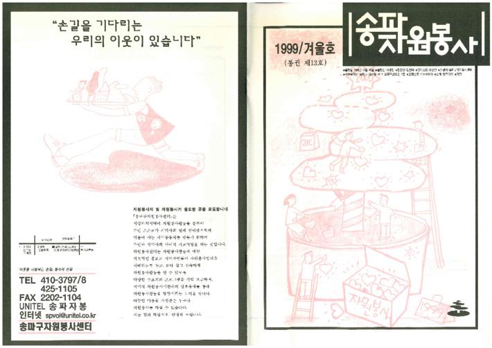 송파자원봉사 1999/겨울호 (통권 제13호)