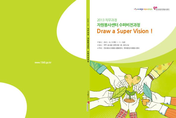 2013 직무과정 자원봉사센터 수퍼비전과정DRAW A SUPER VISION !
