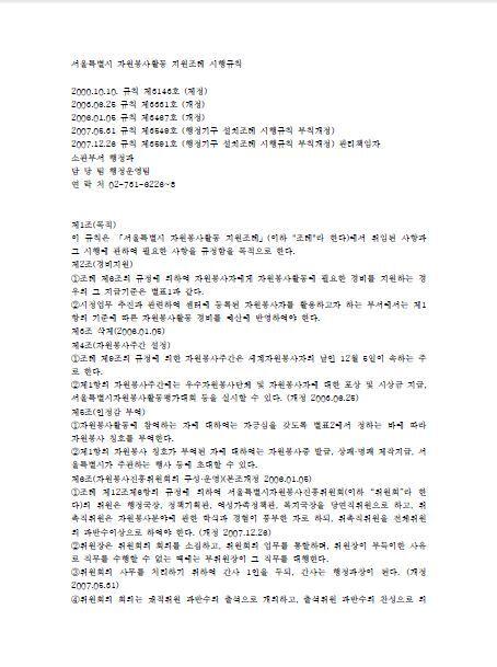 서울특별시자원봉사활동지원조례시행규칙(개정)