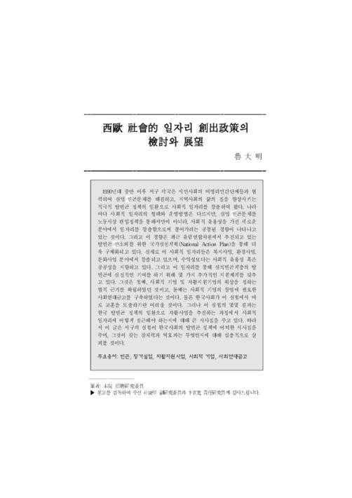 21권 1호 서구 사회적 일자리 창출정책의 검토와 전망