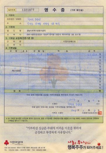 할머니봉사회 사진첩_20090107 성금기탁 영수증