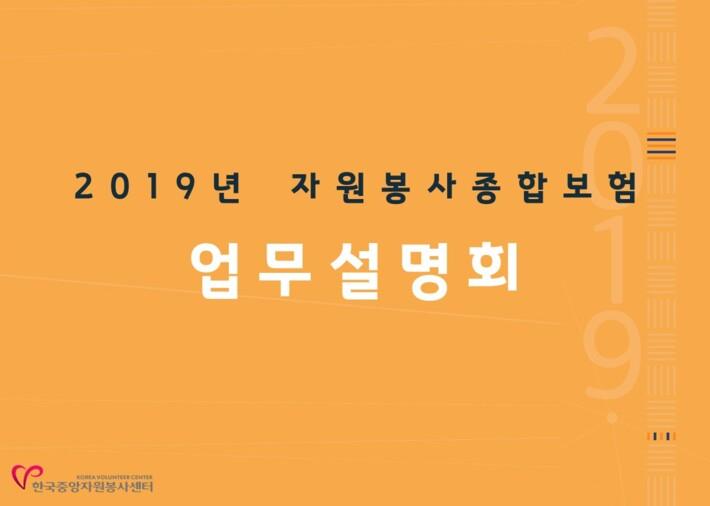 2019년 자원봉사종합보험 업무설명회