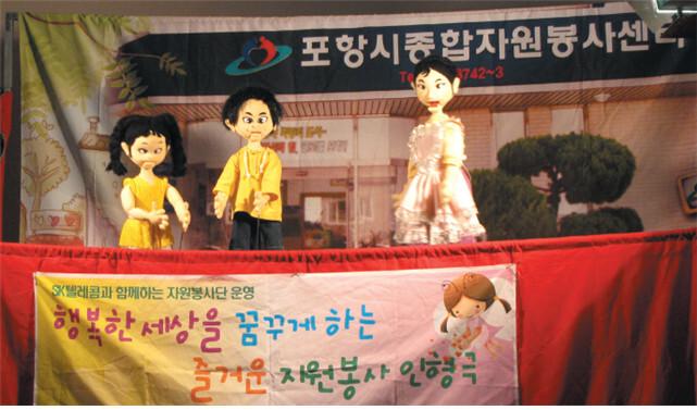 2009 자원봉사 우수사례집_ 행복한 세상을 꿈꾸게 하는 자원봉사 인형극