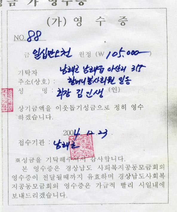 할머니봉사회 사진첩_20041223 성금기탁 영수증