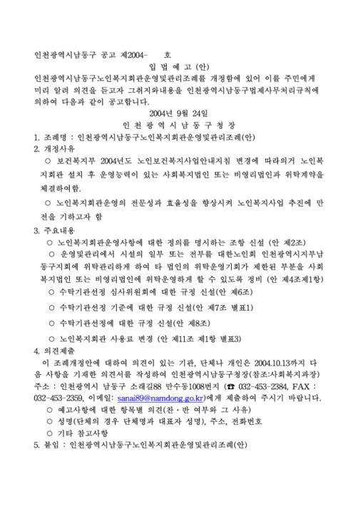 인천광역시남동구노인복지회관운영및위탁관리조례개정조례(안)