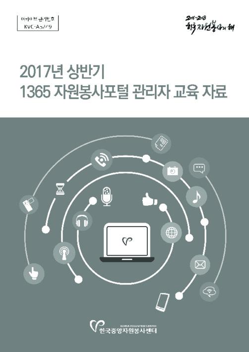 2017년 상반기 1365 자원봉사 포털 관리자 교육