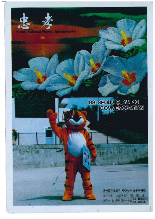 사랑실은 교통봉사대_88 서울올림픽 기념 책받침