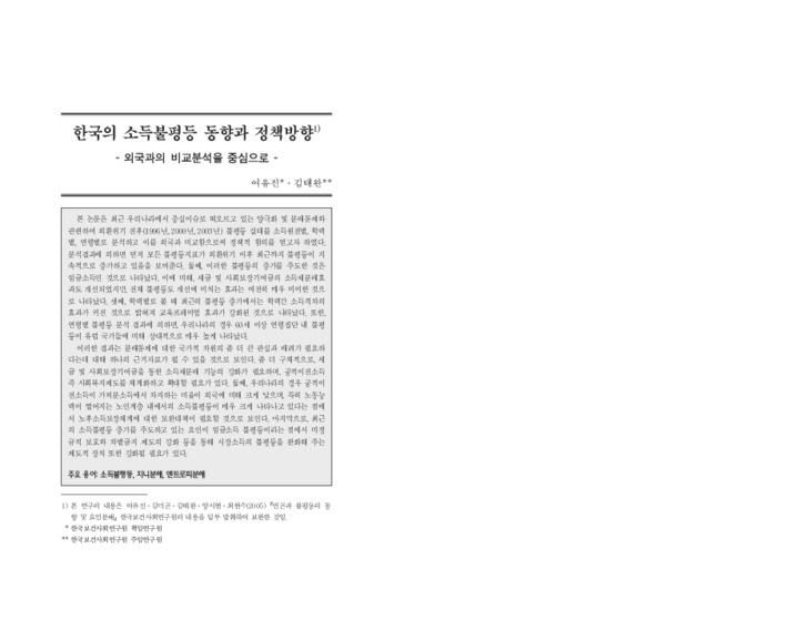 26권 1호 한국의 소득불평등 동향과 정책방향