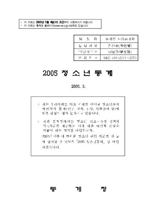 2005 청소년통계