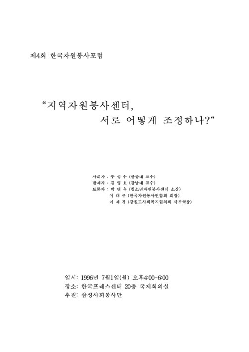 """제4회 한국자원봉사포럼 """"지역 자원봉사센터, 서로 어떻게 조정하나?"""""""