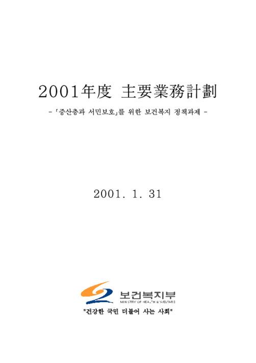 2001년도 주요업무계획 보고-「중산층과 서민보호」를 위한 보건복지 정책과제