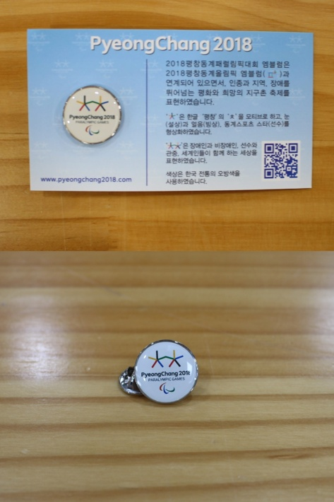 2018 평창 동계패럴림픽 배지