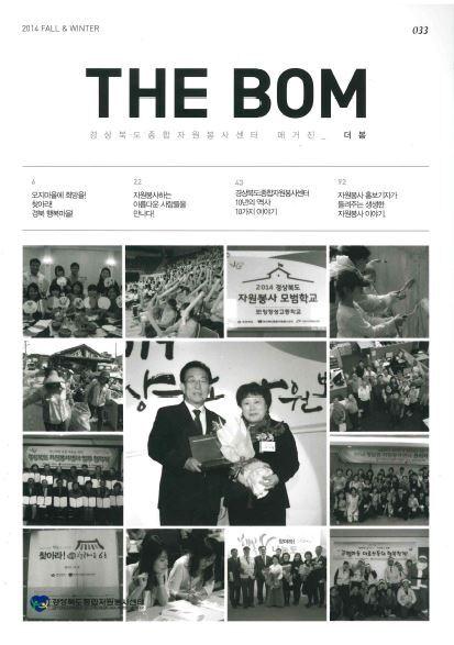THE BOM (더 봄) - 2014년 가을겨울호