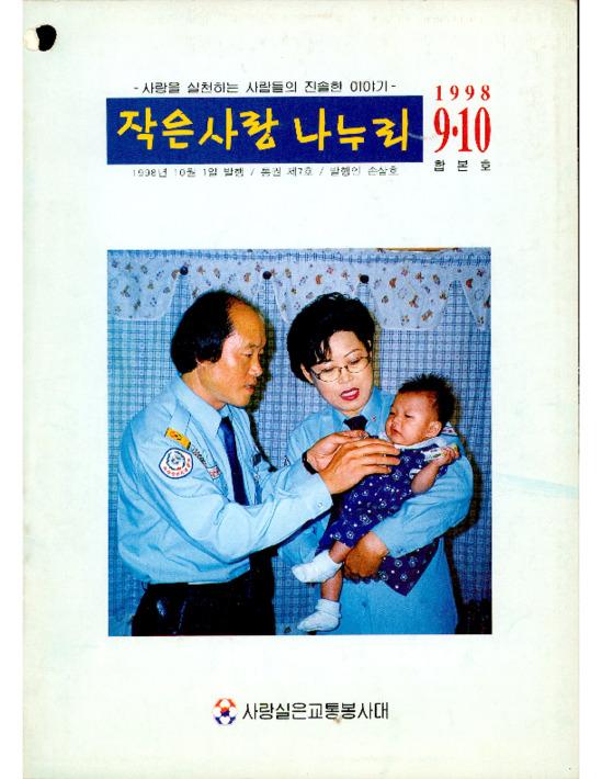 작은사랑나누리 1998년 9.10월 합본호 통권 제7호