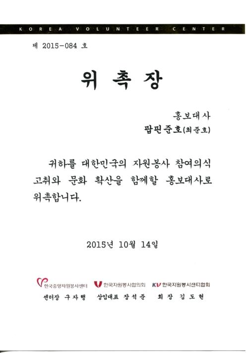 자원봉사 홍보대사 위촉장과 서약서(팝핀준호)