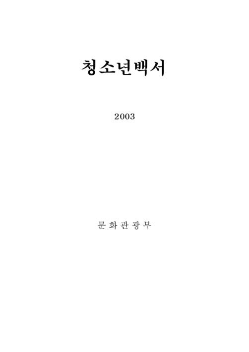 2003 청소년백서 1