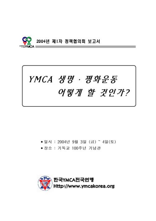 YMCA 생명, 평화운동 어떻게 할 것인가?