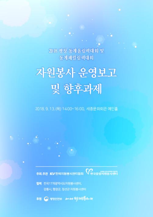 2018 평창 동계올림픽대회 및 동계패럴림픽대회 자원봉사 운영보고 및 향후과제 포럼