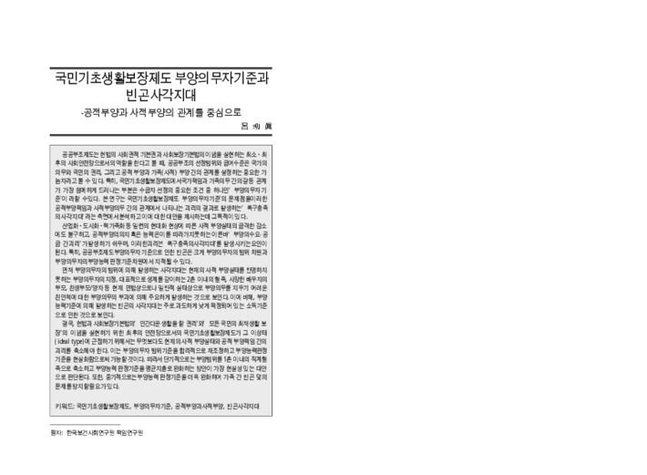 24권 1호 국민기초생활보장제도 부양의무자기준과 빈곤사각지대: 공적부양과 사적부양의 관계를 중심으로