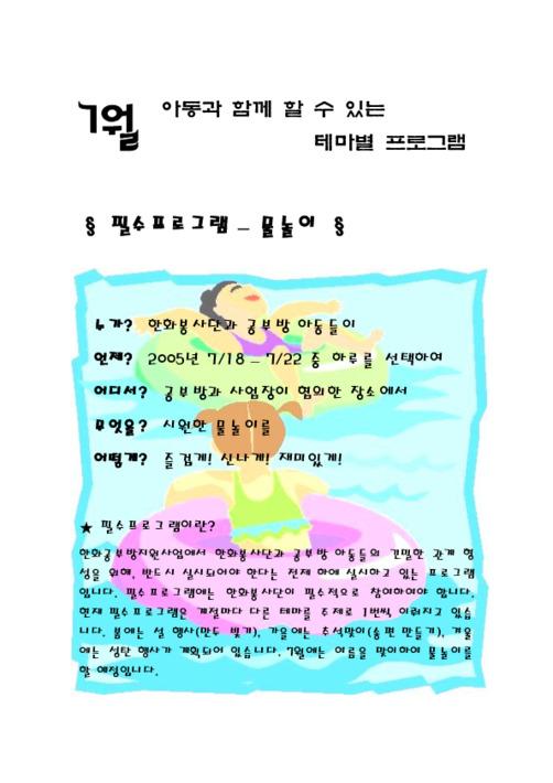 공부방 필수프로그램(7월)