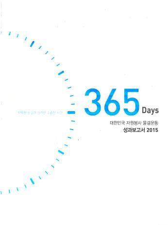 365days 대한민국 자원봉사 물결운동 성과보고서 2015